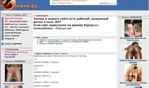 Pejnya.ru